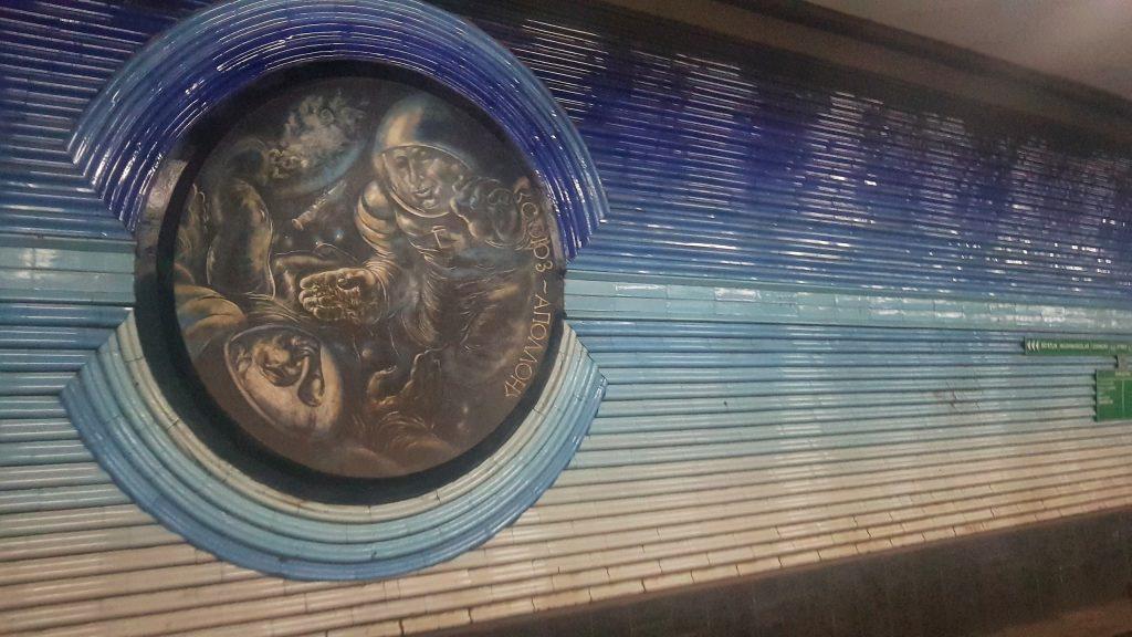 Metro Station Kosmonavtlar